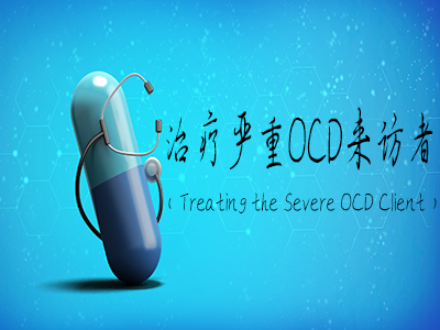 治疗严重OCD来访者(Treating the Severe OCD Client)
